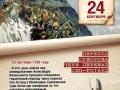 Даты_А4_24_сентября