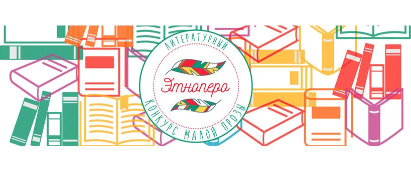etnopero