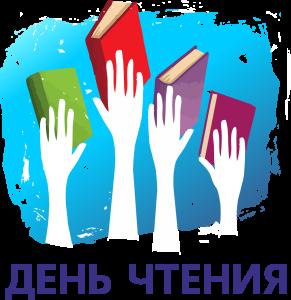день чтения логотип