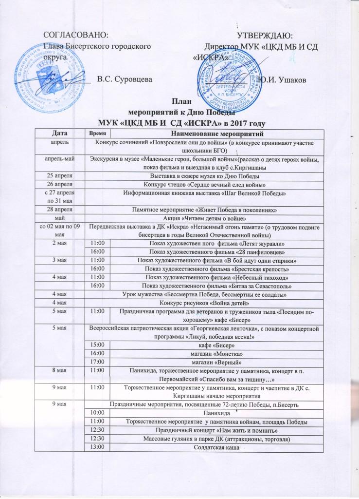 план мероприятий на 9 Мая 2017 года 001