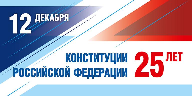 Картинки по запросу 12 декабря 25 лет конституции рф
