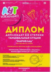 АРТ- Изюминка г. Екатеринбург. Дипломант III степени