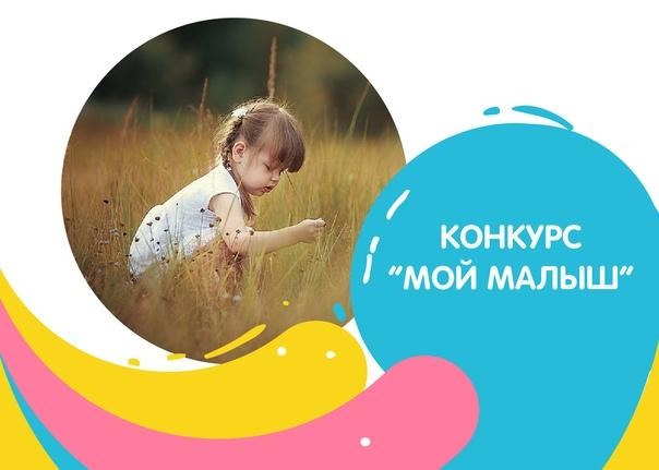 Итоги фотоконкурса «Мой малыш»