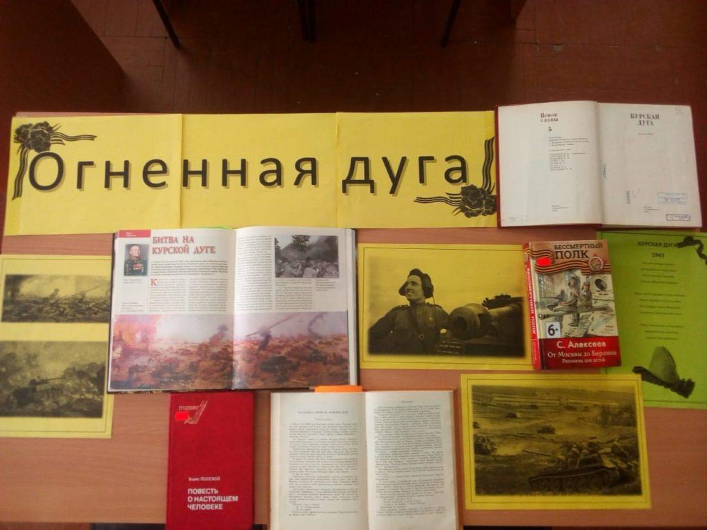 Книжная выставка «Курское сражение»