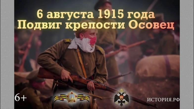 6 августа — памятная дата военной истории Отечества