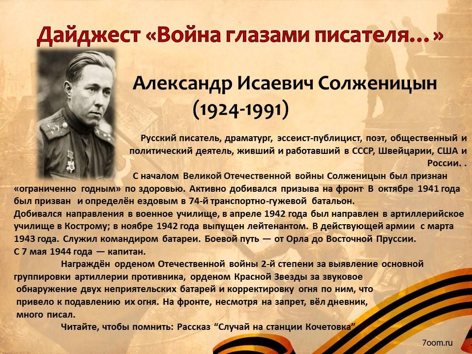 Солженицин