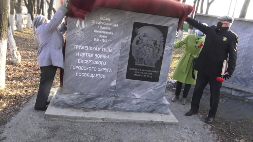Открытие памятника труженникам тыла и детям войны