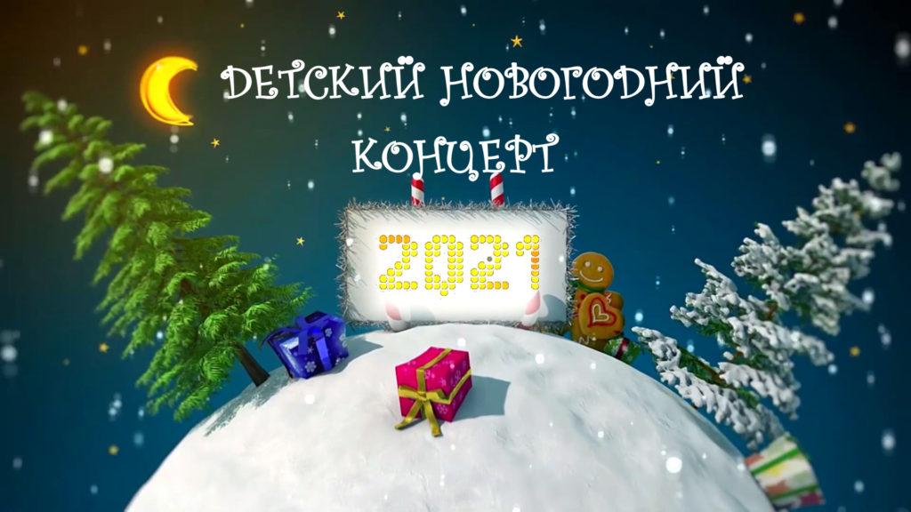 Детский новогодний концерт
