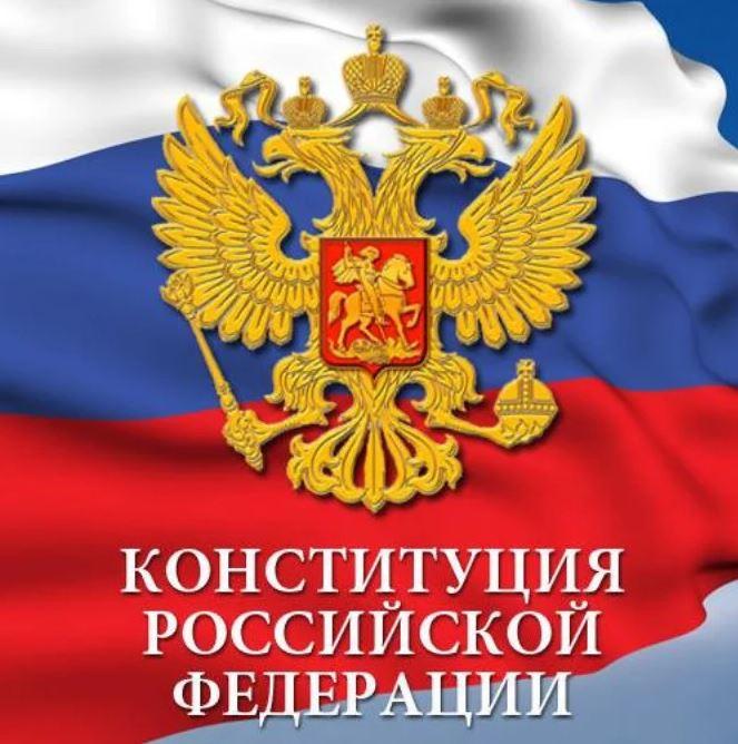 Викторина «Знаешь ли ты Конституцию Российской Федерации?»