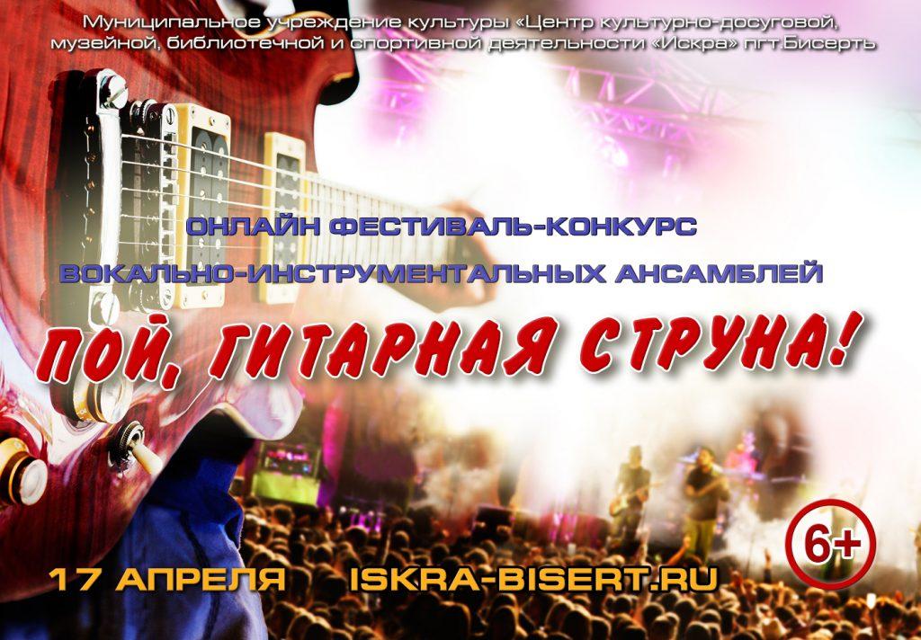Фестиваль ВИА «Пой, гитарная струна!»