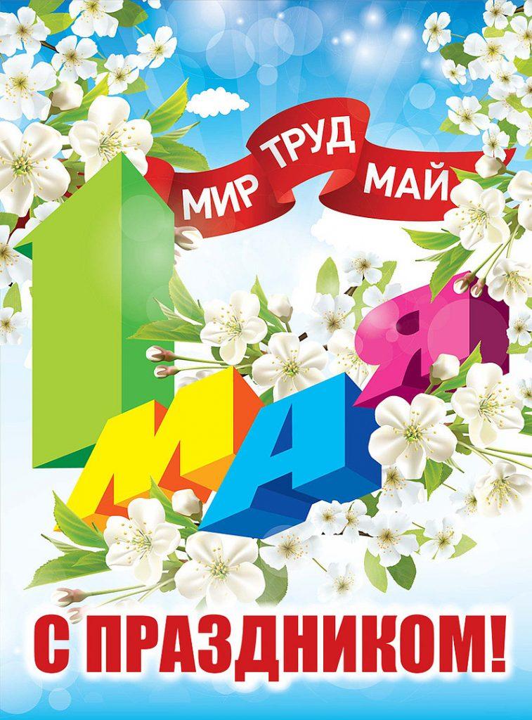 Информационная минута «Праздник Весны и труда»