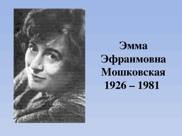 Литературный досуг «В гостях у Эммы Мошковской»