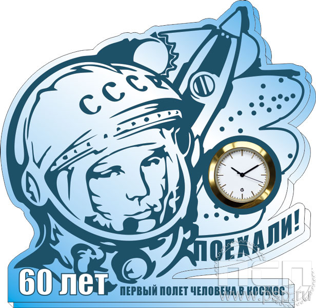 60 лет первому полёту человека в космос
