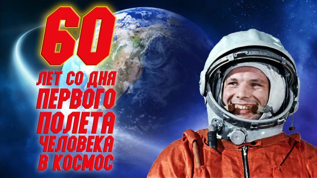 60 лет со дня первого полета человека в космос