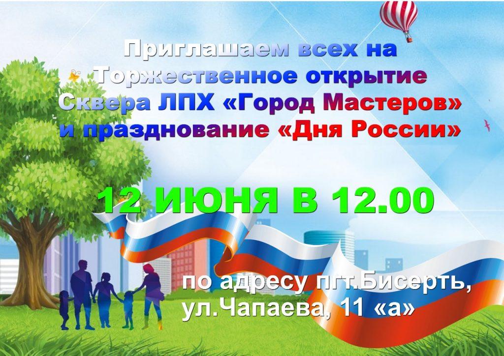 День России и открытие сквера