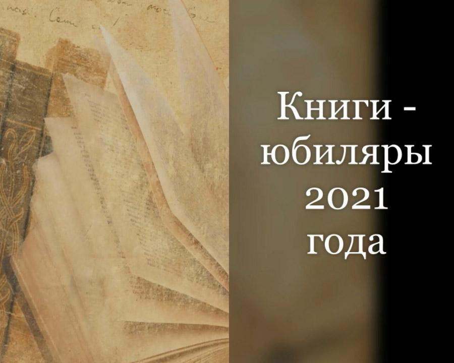 Онлайн-книжная выставка «Книги — юбиляры 2021 года» (6+)