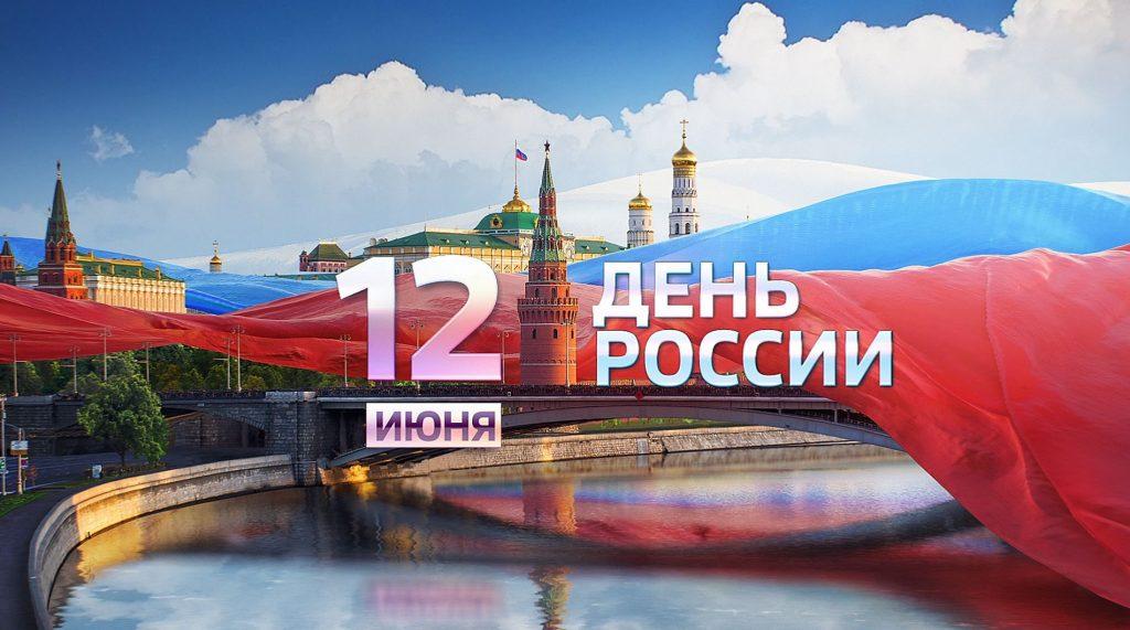 Информационная минута «12 июня — День независимости России», 6+