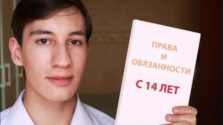 Информационная минута «Подросток и закон»