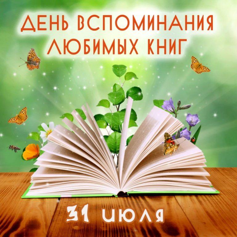 Литературный досуг «Книги — наши друзья», 6+