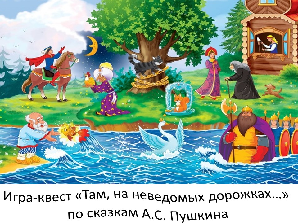 Игра-квест «Там, на неведомых дорожках…» по сказкам А. С. Пушкина