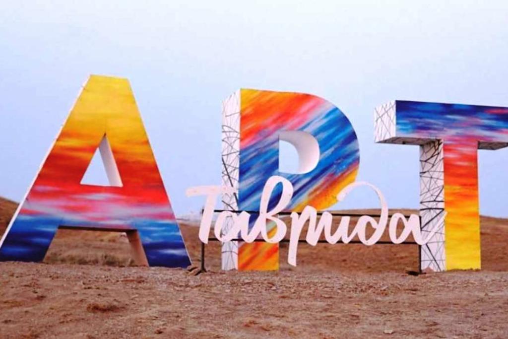 1:00 Фестиваль «Таврида Арт»