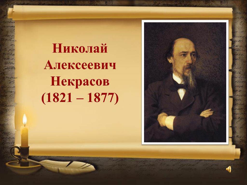 Тропа к Некрасову (6+)