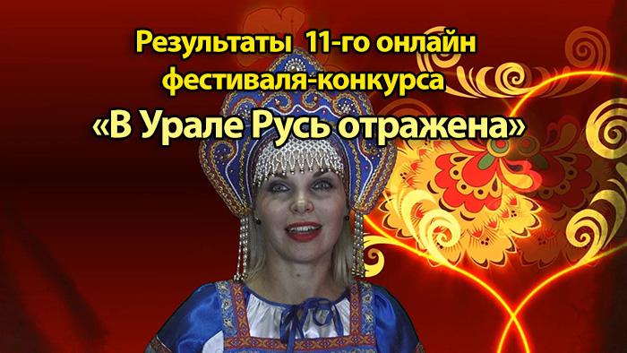 Результаты конкурса «В Урале Русь отражена»