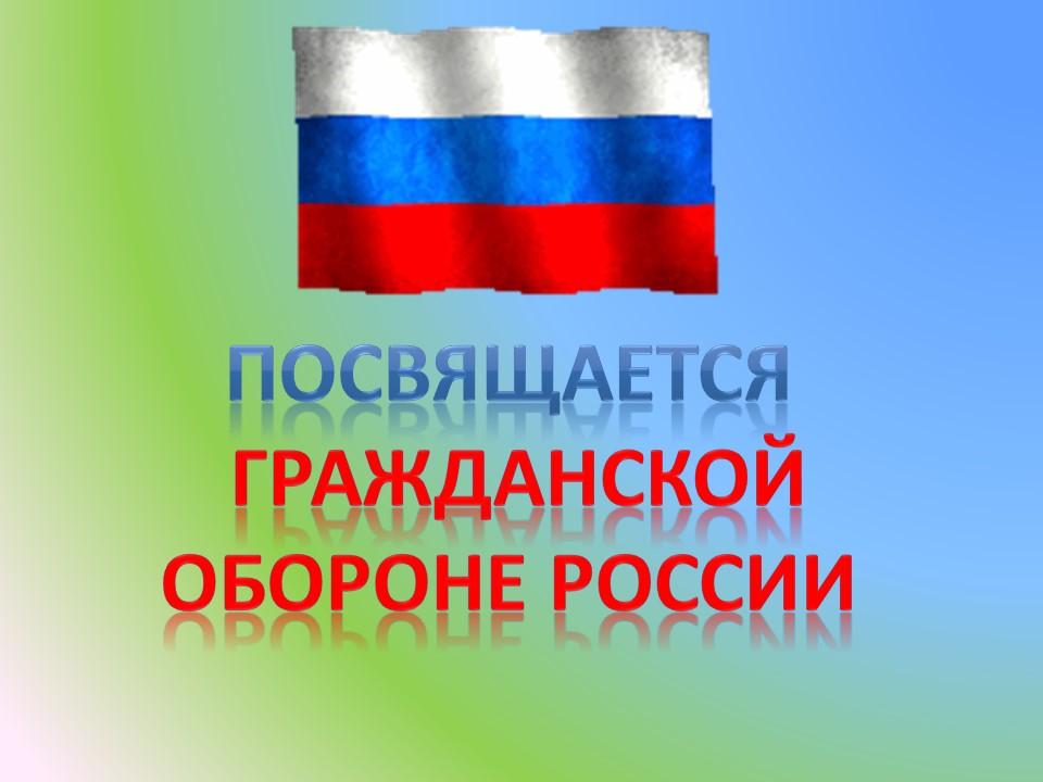 День Гражданской обороны МЧС РФ