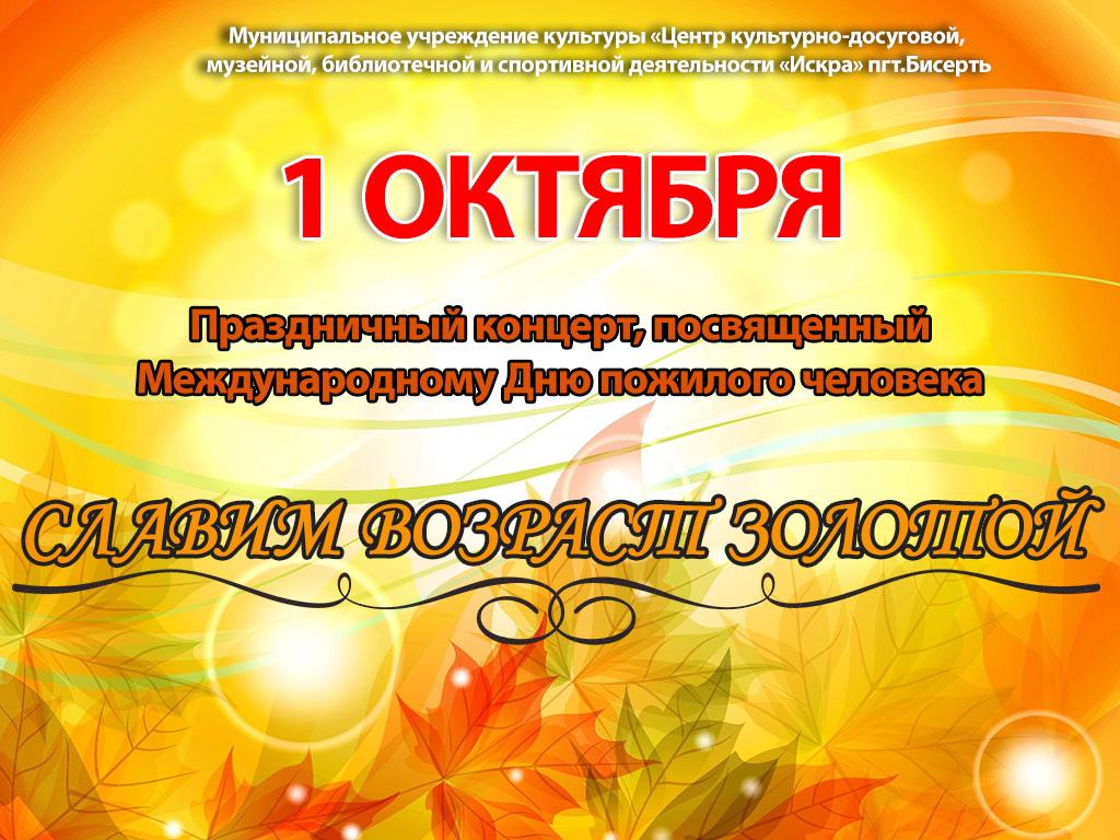 1 октября — День пожилого человека
